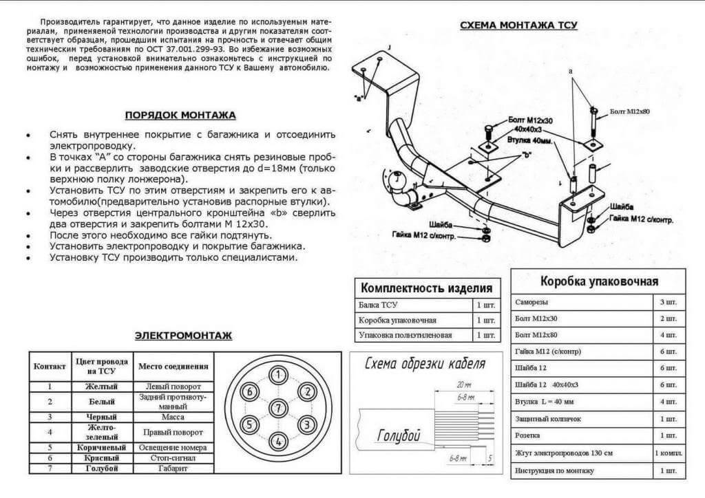 Инструкция по установке сварного фаркопа на ВАЗ 2110/2111/2112