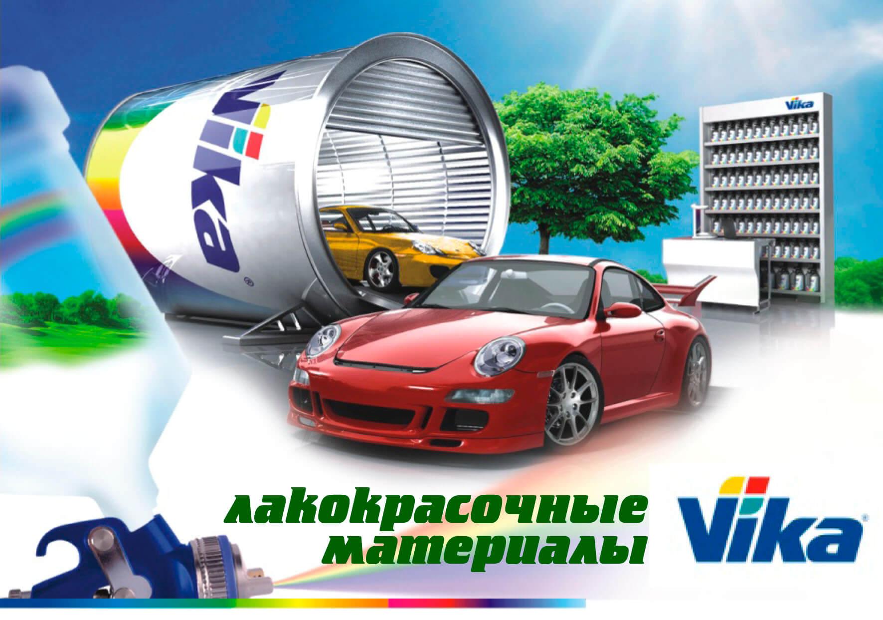 Автоэмаль Vika - качественный бренд для автомобилей