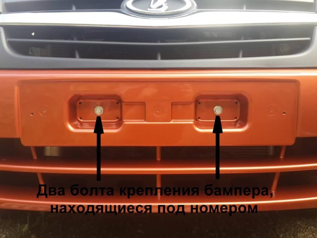 Винты крепления за номерным знаком автомобиля