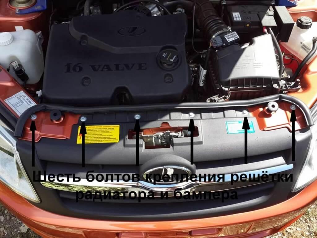 Болты крепления решетки радиатора и бампера