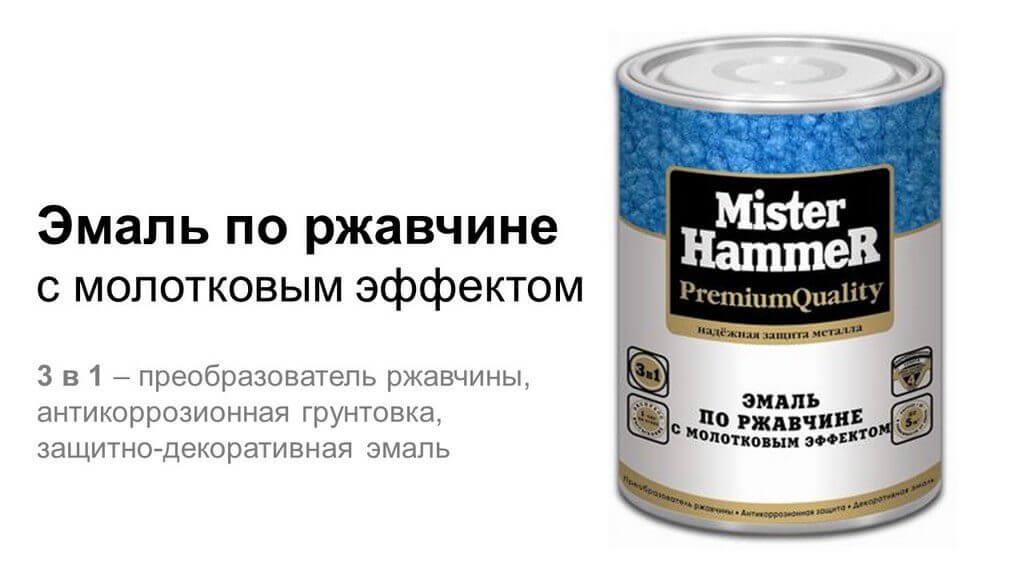 Эмаль по ржавчине Mister Hammer