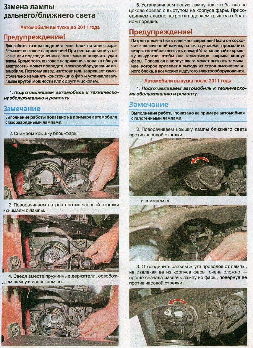 Замена лампы дальнего/ближнего света Nissan X-Trail T31