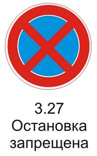 Знак 3.27