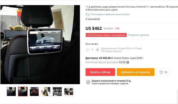 ТВ-подголовник для Mercedes-benz