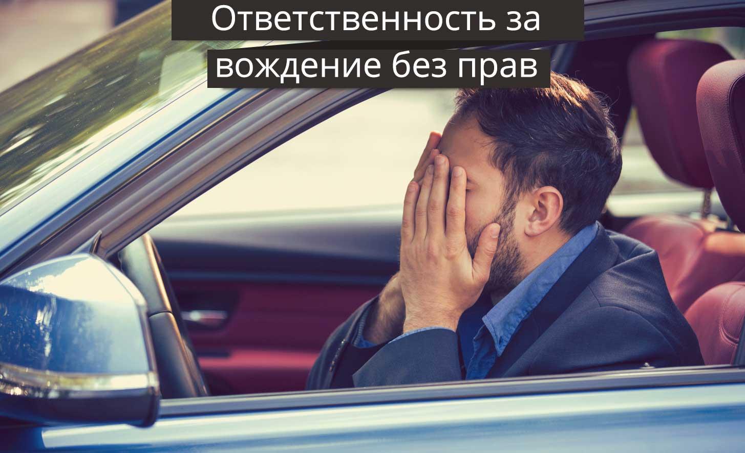 Водитель за рулем закрыл лицо