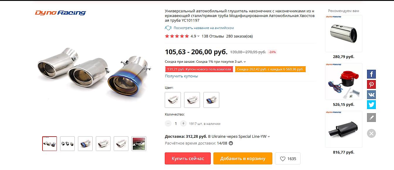 Глушитель DynoRacing