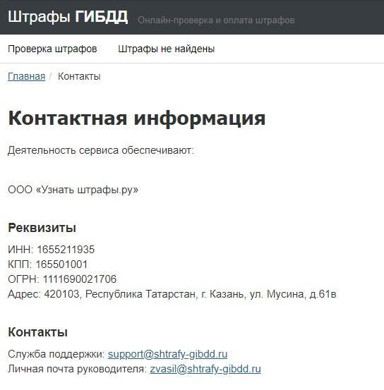 Сайт Штрафы ГИБДД