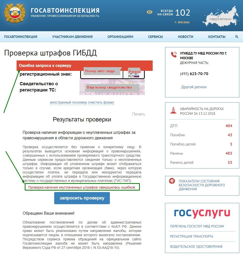 Проверка штрафа на сайте Госавтоинспекции