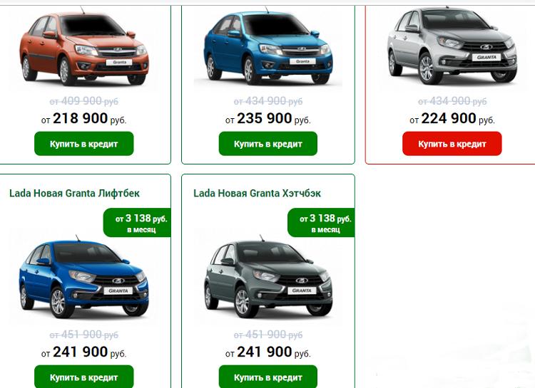 Продажа Lada Granta
