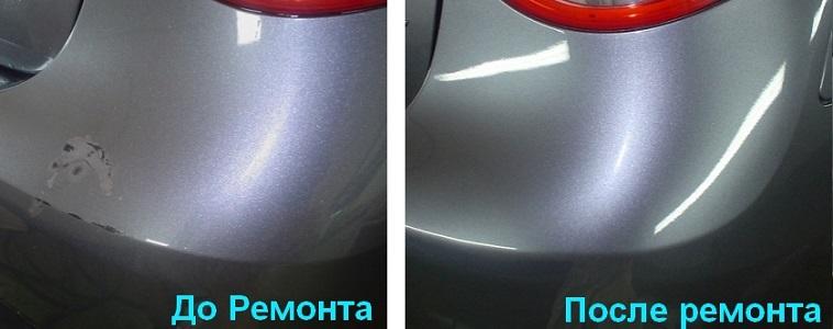 До и после покраски пятном