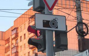 Знак фотофиксации на светофоре