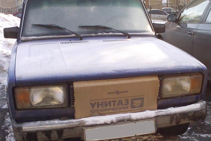 Картон с надписью Унитаз на радиаторе авто