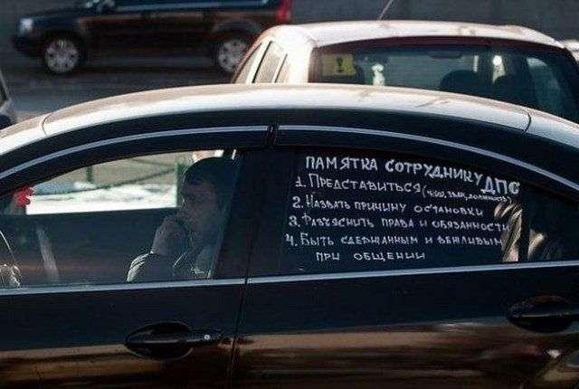 На стекле авто Памятка сотруднику ДПС