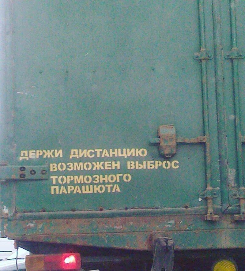 """Надпись на большегрузе """"Держи дистанцию"""""""