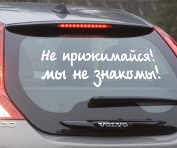 """Написано на стекле авто """"Не прижимайся"""""""