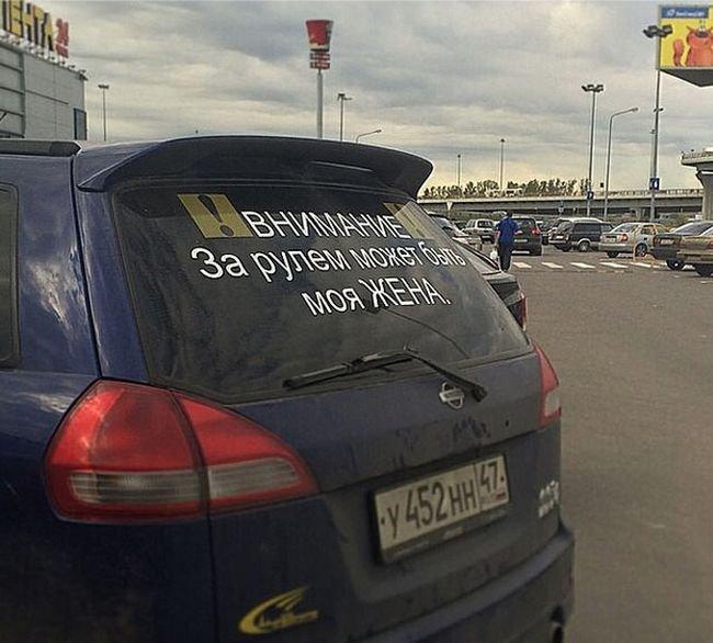 """Надпись на машине """"За рулем моя жена"""""""