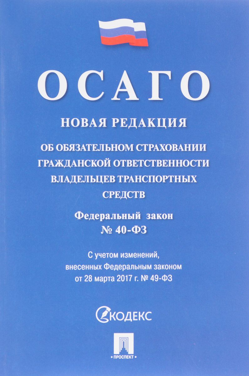 Новая редакция ОСАГО 2017