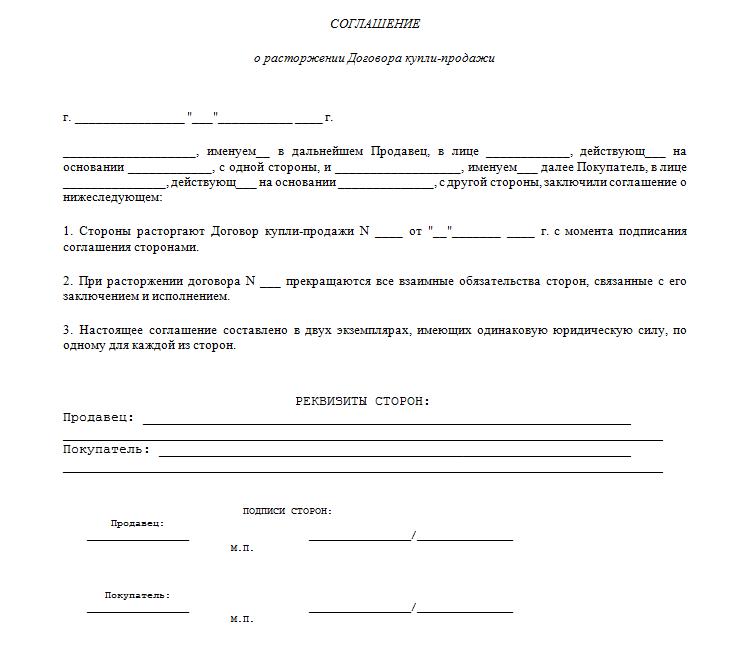 Соглашение о расторжении договора купли-продажи