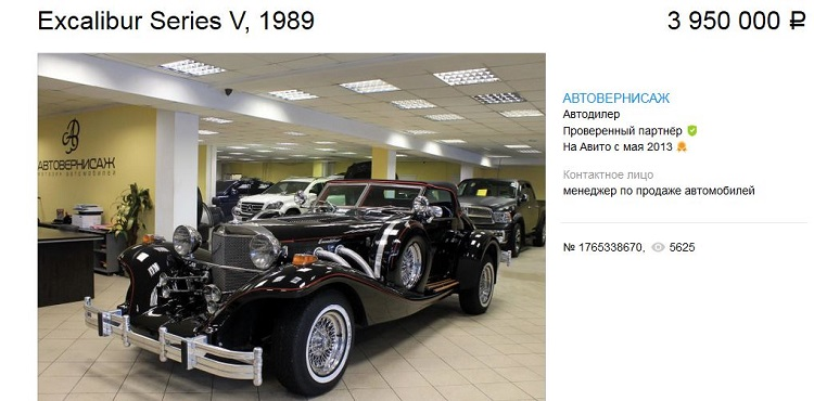 Продажа Excalibur Series V