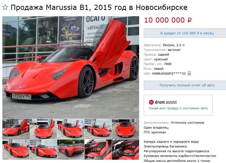 Продажа на автосайте Marussia B1