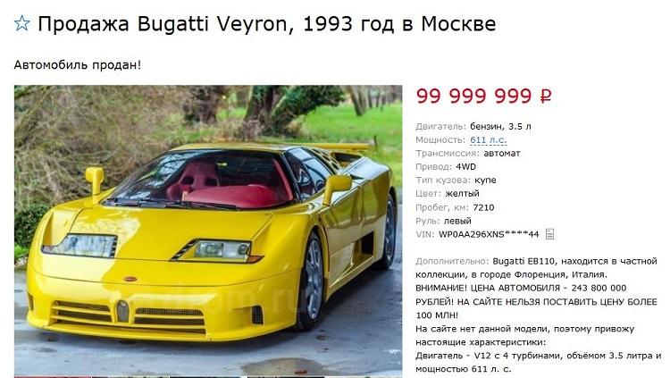 Bugatti Veyron на автосайте