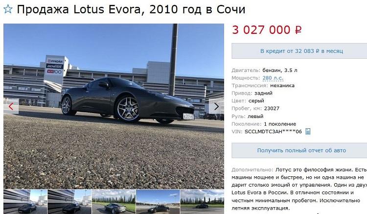 Продажа на сайте Lotus Evora