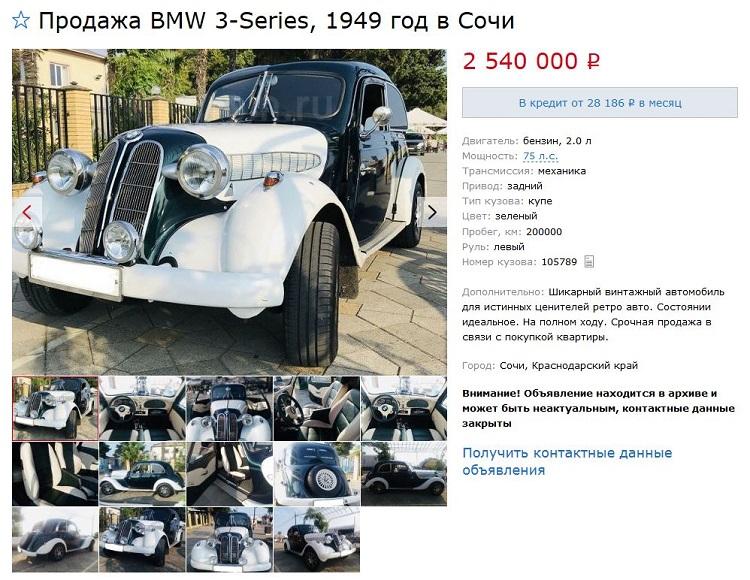 BMW 3-Series 49-го года