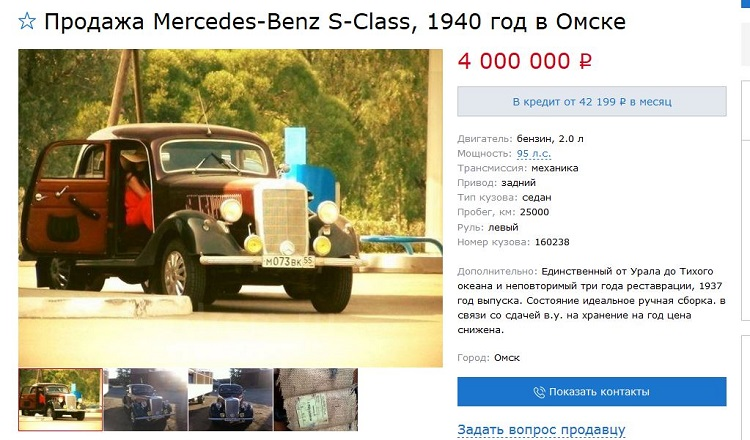 Продажа Mercedes-Benz S-Class 37-го года