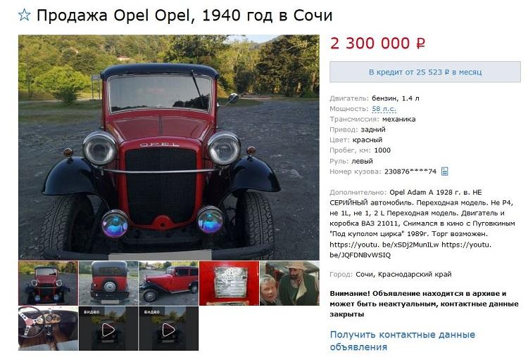 Продажа Opel Adam 28-го года