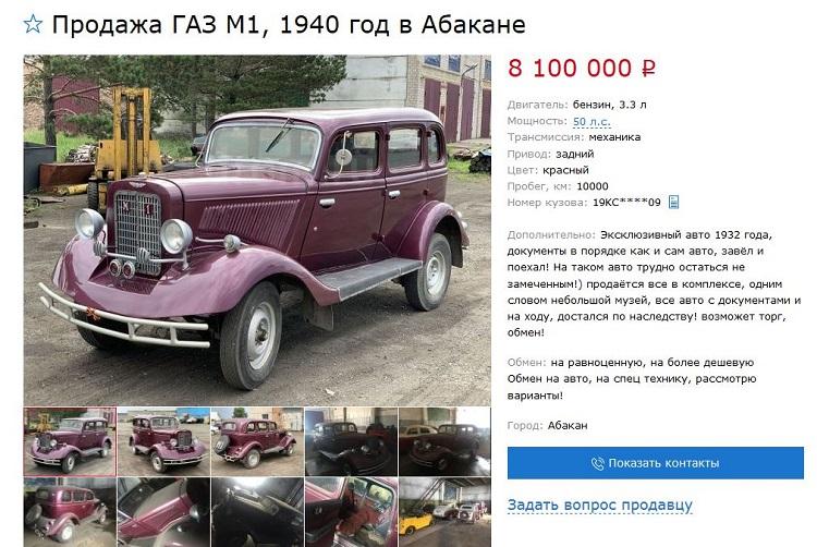 Продается ГАЗ М1 32-го года