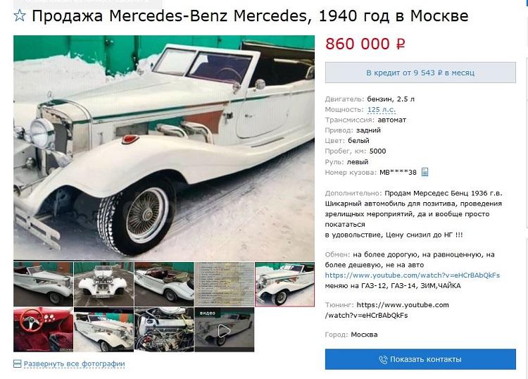 Продается Mercedes-Benz 36-го года