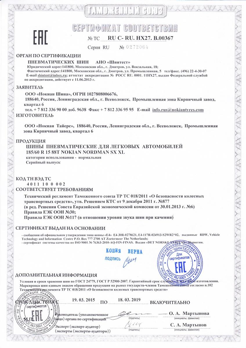 Сертификат соответствия для пневматических шин