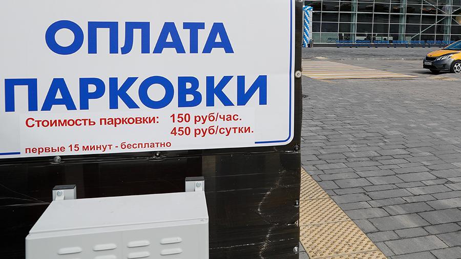 Паркомат для оплаты парковки