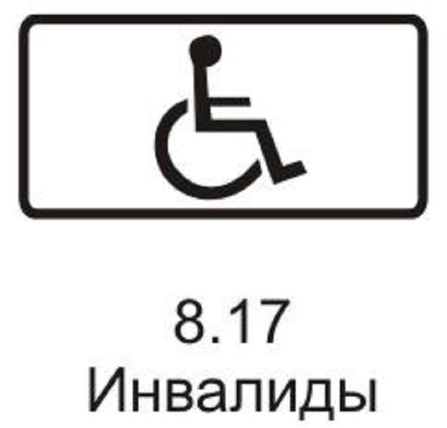 Знак ПДД 8.17 Инвалиды