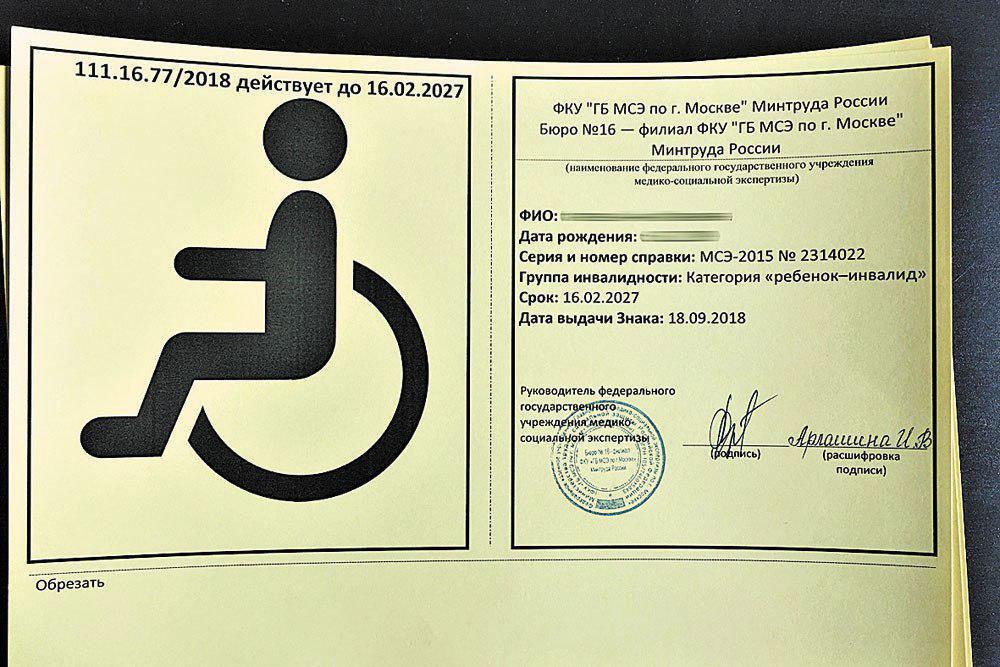Документ об инвалидности