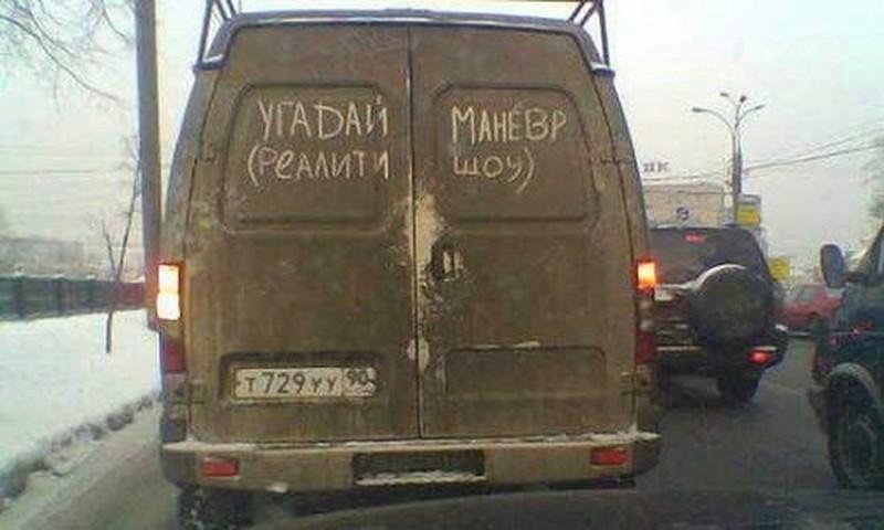 На авто написано Угадай маневр