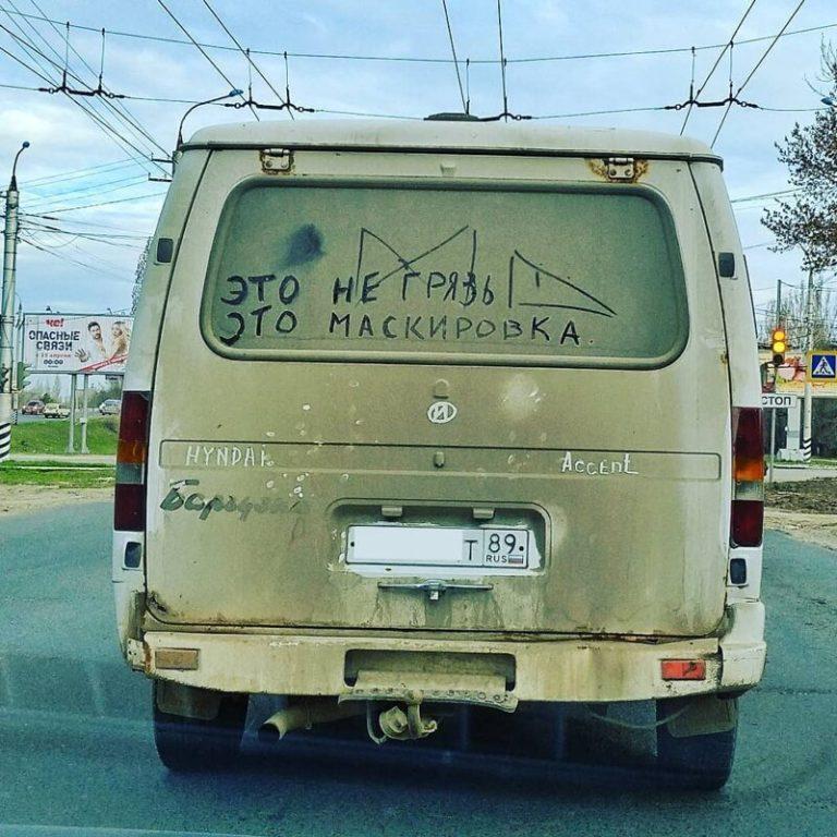 На авто надпись Это не грязь