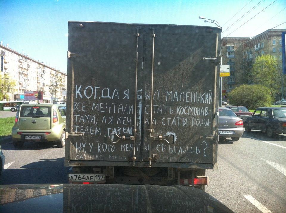 Послание на грязном грузовике