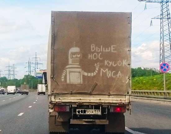 Надпись на дверях грузовика