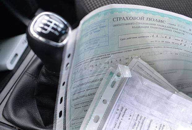 Страховой полис в авто