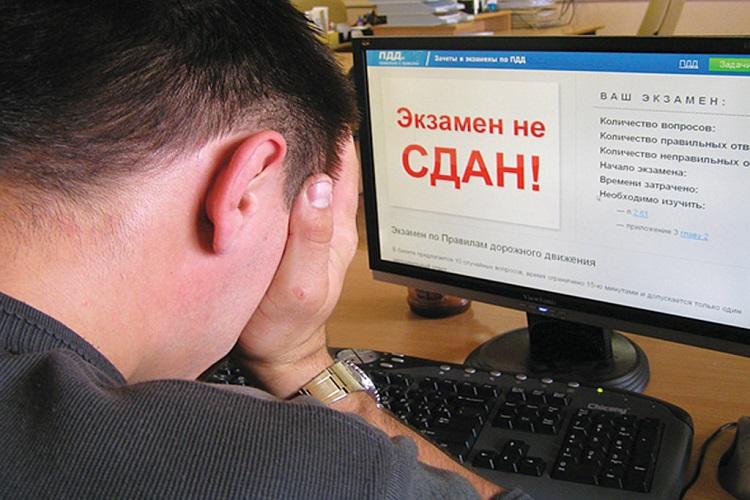 Надпись в мониторе Экзамен не сдан