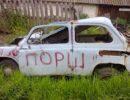 Старая машина с надписью ПОРШ краской
