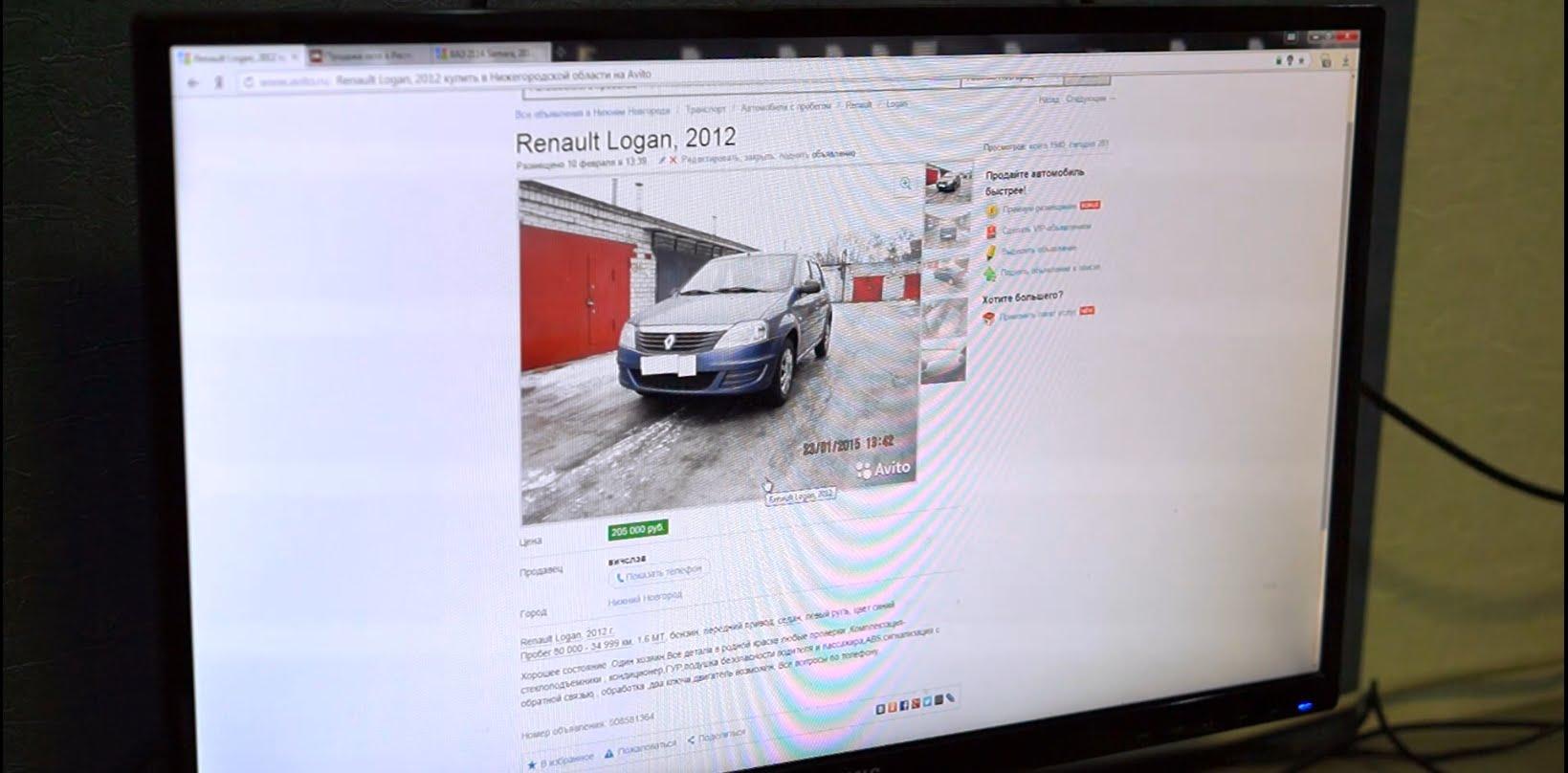Объявление о продаже авто на сайте