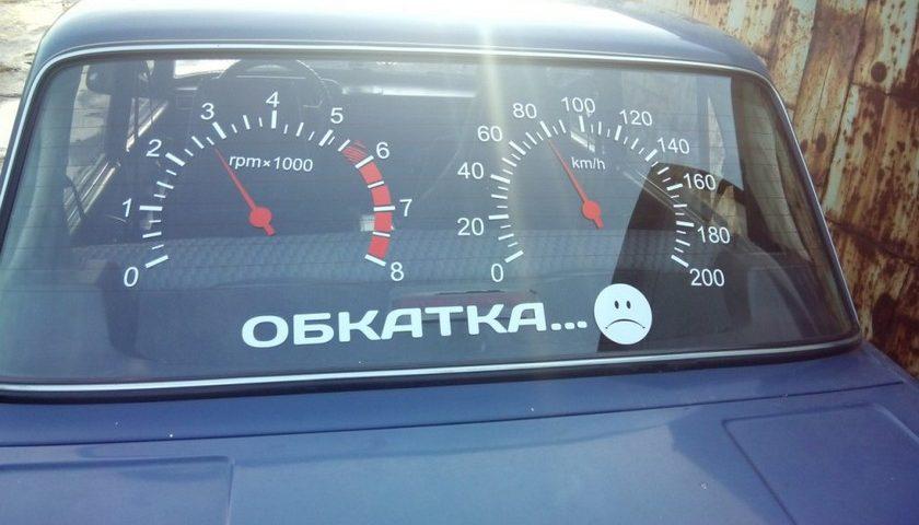 Наклейка на авто Обкатка