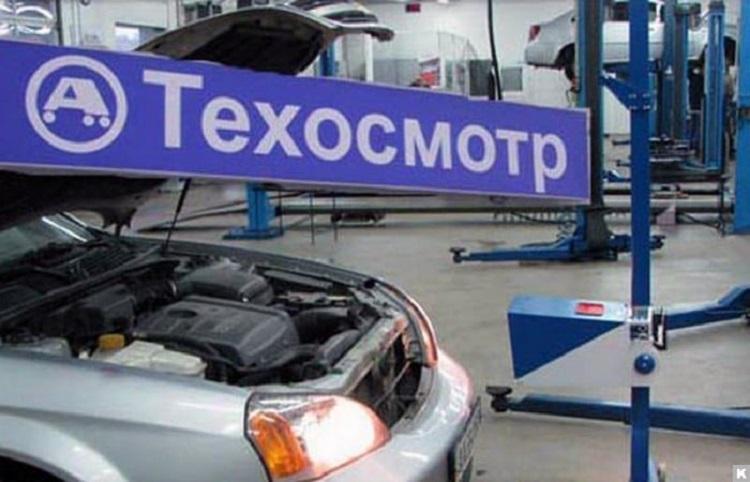 Пункт техосмотра автомобилей
