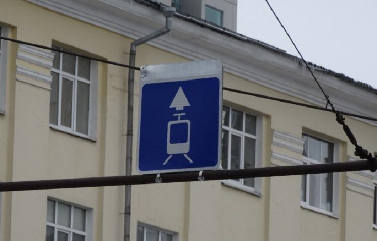 Знак трамвайной линии