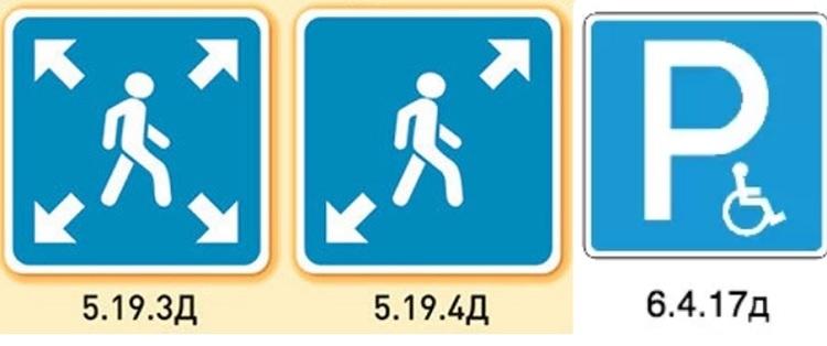 Знаки диагонального перехода и парковки для инвалидов