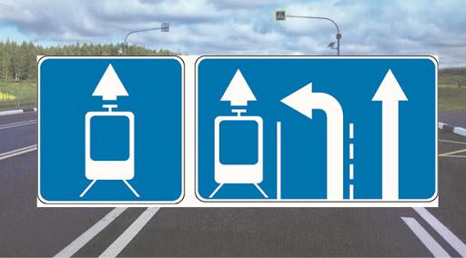 Знак выделенной линии для трамвая