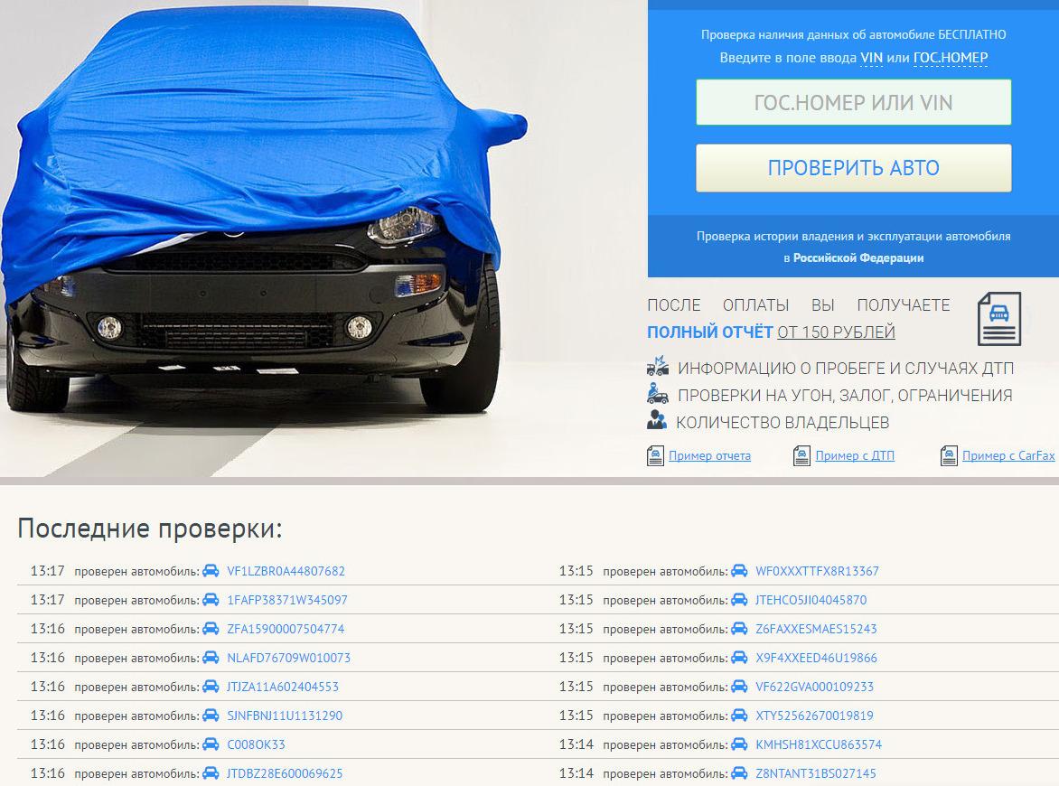 Сайт по проверке авто Автокод