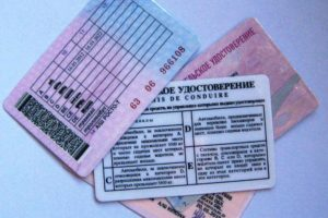 Изменения по замене водительского удостоверения в 2021 году